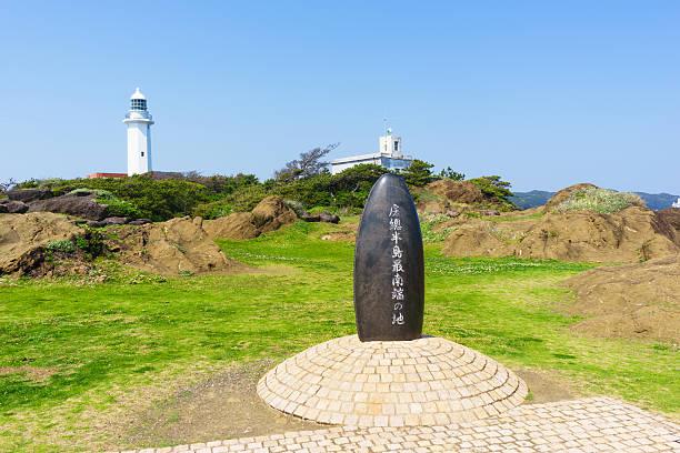 Nojimazaki, The Monument of Southernmost Place in Boso Peninsula stock photo
