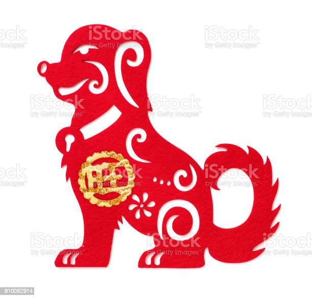 Nonwoven fabric dog as a symbol of chinese new year of the dog 2018 picture id910062914?b=1&k=6&m=910062914&s=612x612&h=kprfms0qn6etaog3vjuzwv5a5jlr4cfbfpgfnlkywy0=