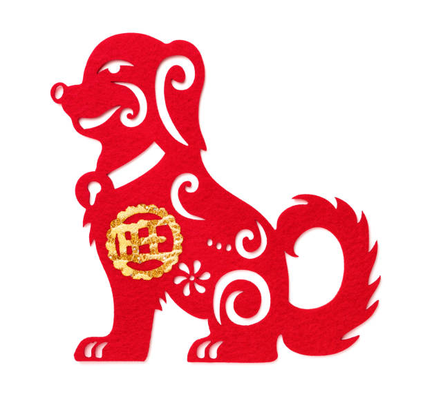 Royalty Free Chinese New Year Dog Pictures Images And Stock Photos