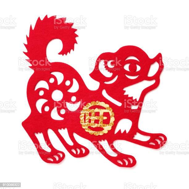 Nonwoven fabric dog as a symbol of chinese new year of the dog 2018 picture id910066322?b=1&k=6&m=910066322&s=612x612&h=u5pqf0osv9o2acfl7gryzsbbqo6jceaocictxlwjp78=