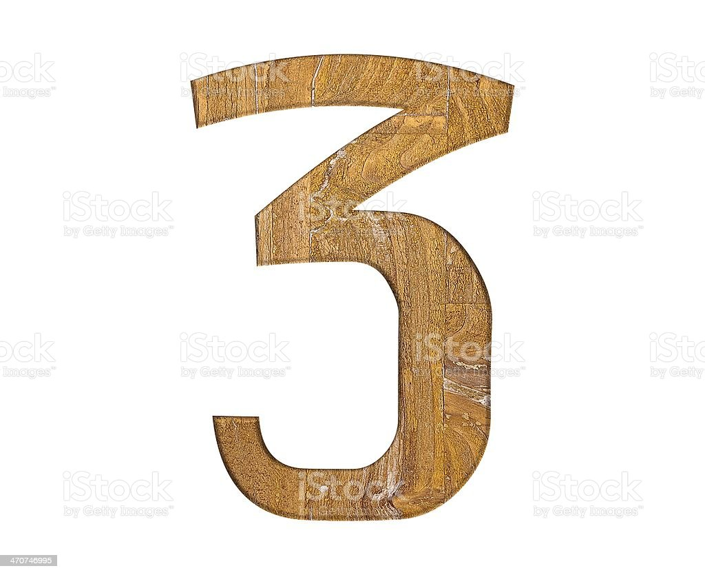 Number 3 wooden. royalty-free stock photo