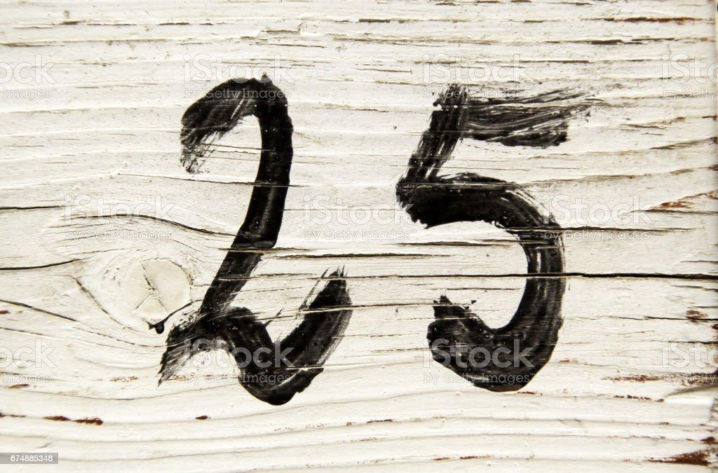 Number twenty-five in wood stock photo