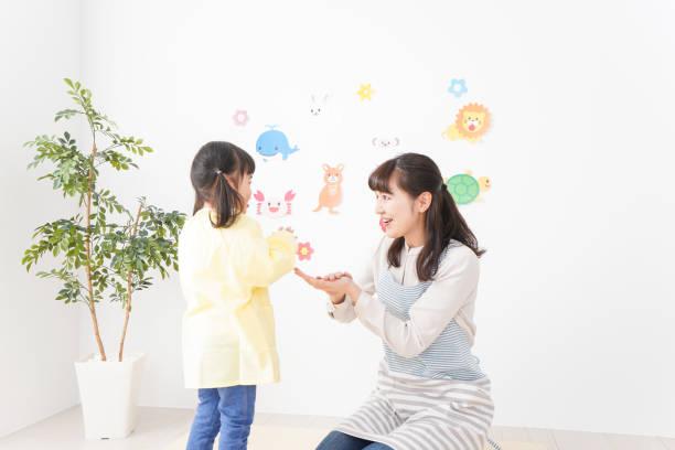 保育園の先生と女の子 ストックフォト