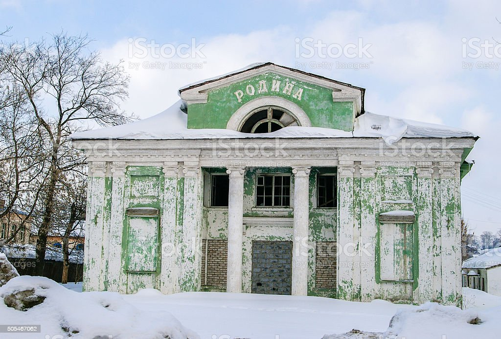 Old abandoned building district house of culture Homeland stock photo