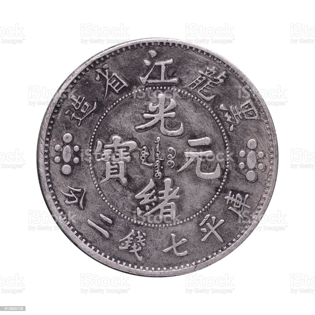 Old chinese coin isolated over white stock photo