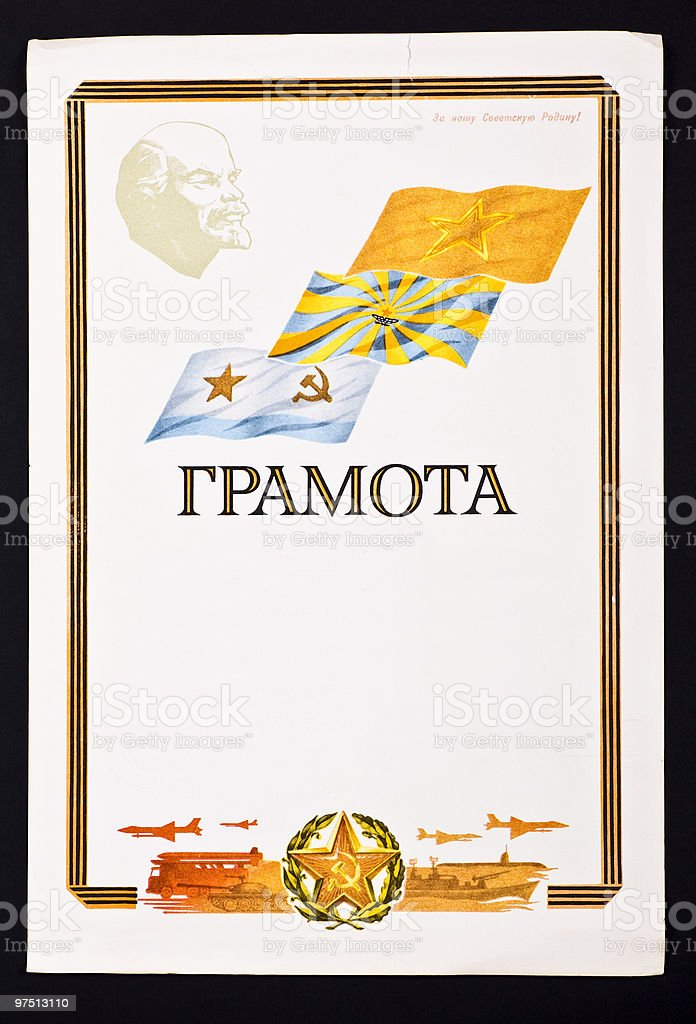 Old diploma ex USSR royalty-free stock photo