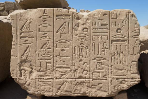 늙음 이집트 hieroglyphs 조각된 굴절률은 스톤 스톡 사진