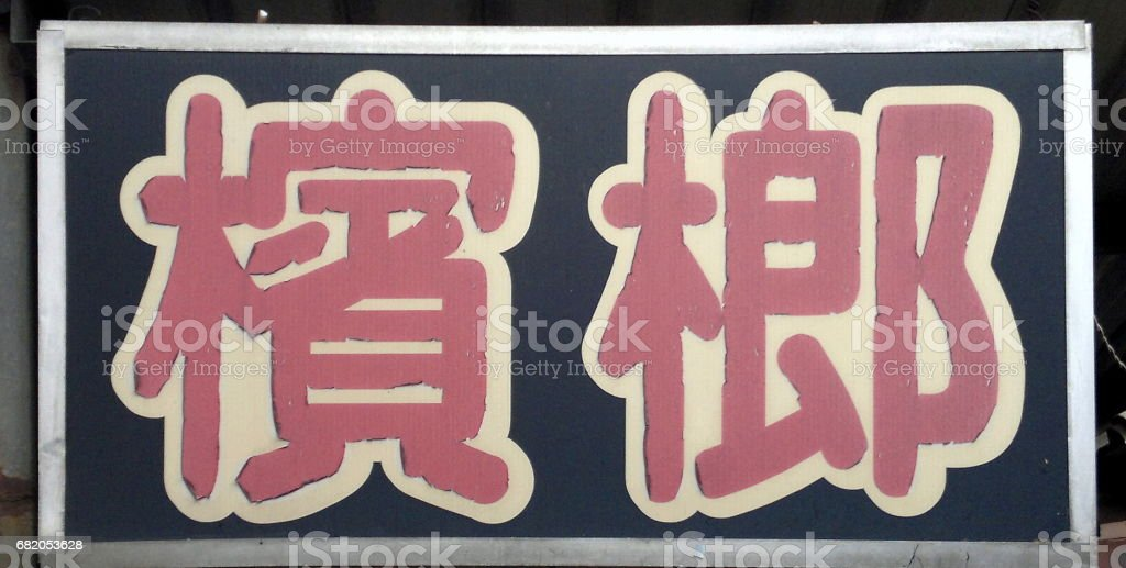 Old Fading Betel Nut Stall Sign Stock Photo & More Pictures of