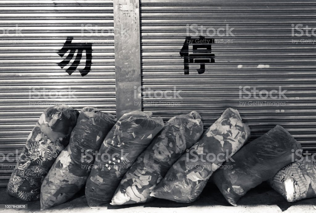 Old House Iron Gate Wrote Chinese Characters Meaning Do Not Park The