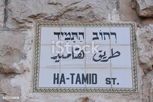 Old Jerusalem - street names