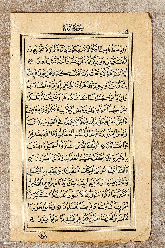 old koran page series stock photo