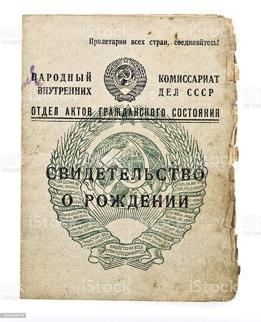 Old paper soviet document stock photo
