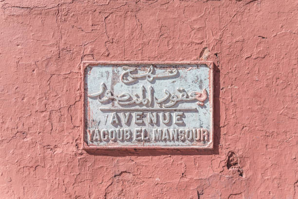 Old road sign in Arabic and English from Marrakesh. Yacoub El Mansour Avenue stock photo