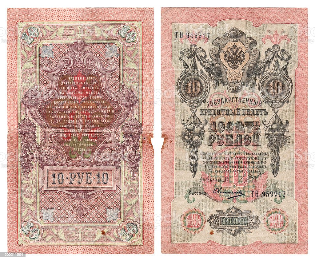 Old russian paper money stock photo