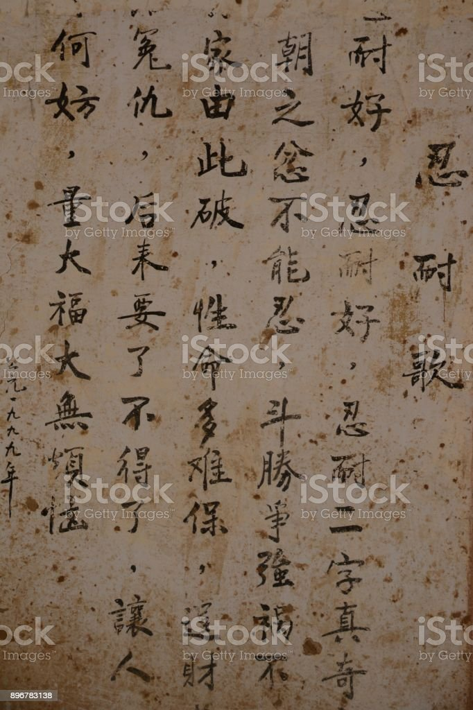 Old script at Mati Si temple, Gansu, China stock photo