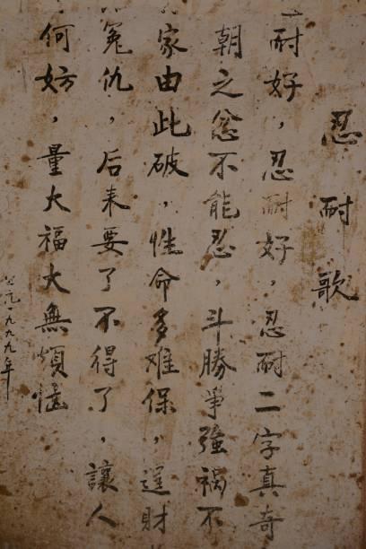 中國甘肅馬蹄寺老劇本 - chinese writing 個照片及圖片檔
