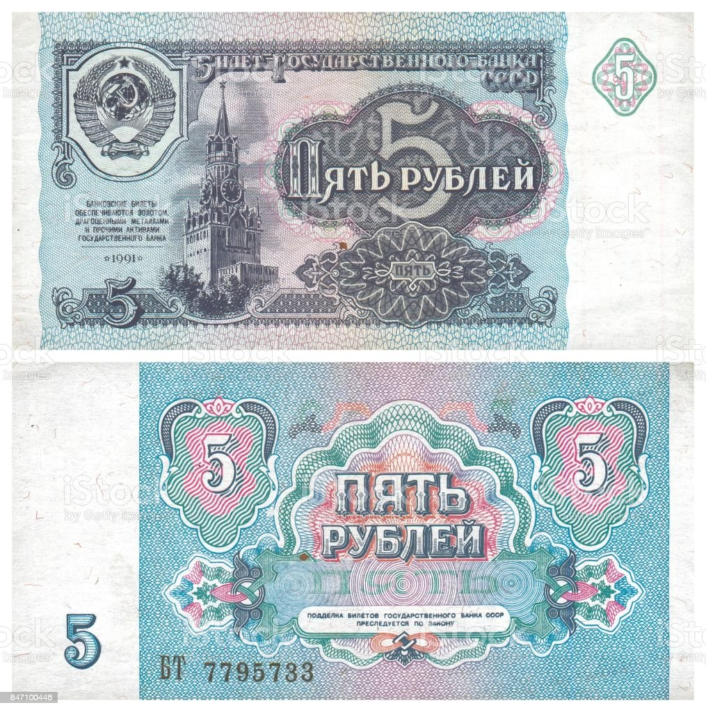 the USSR,100 banknotes,old Russian Soviet money Antiques 100 rubles in 1991