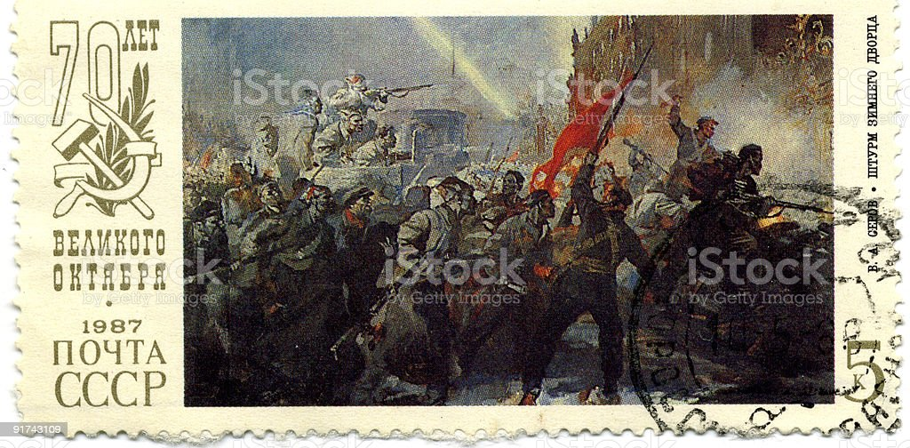 Old USSR Stamp royalty-free stock photo