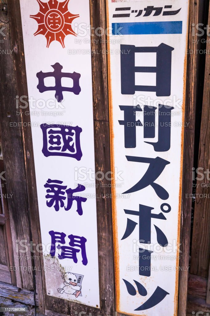 Old-time Japanese Signs, Ohmori, Iwami Ginzan stock photo