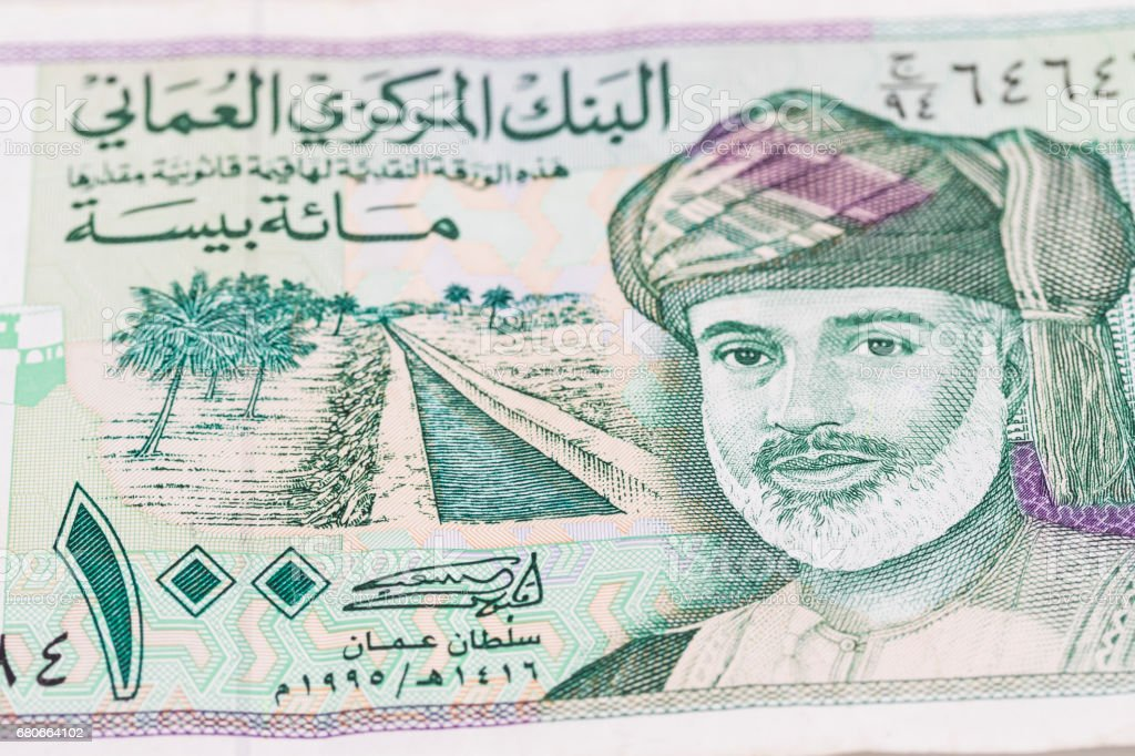 Oman currency stock photo