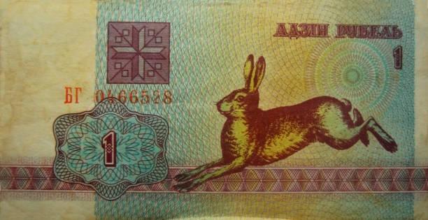 Bir beyaz arka plan üzerinde eski Beyaz Rusya ruble izole stok fotoğrafı