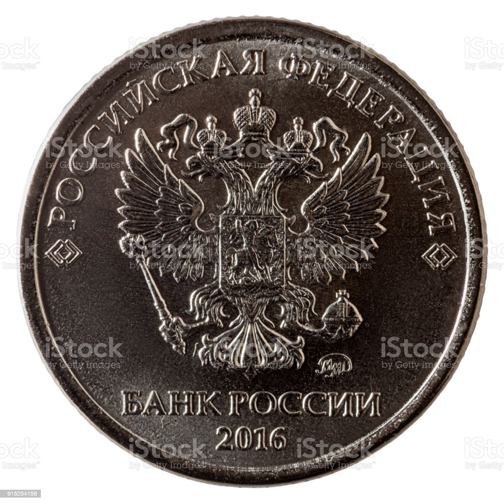 One Russian Ruble coin, 2016. stock photo