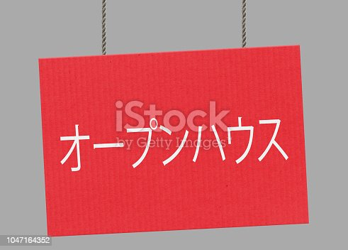 istock Open house japanese sign hanging from ropes. Clipping path included so you can put your own background. 1047164352