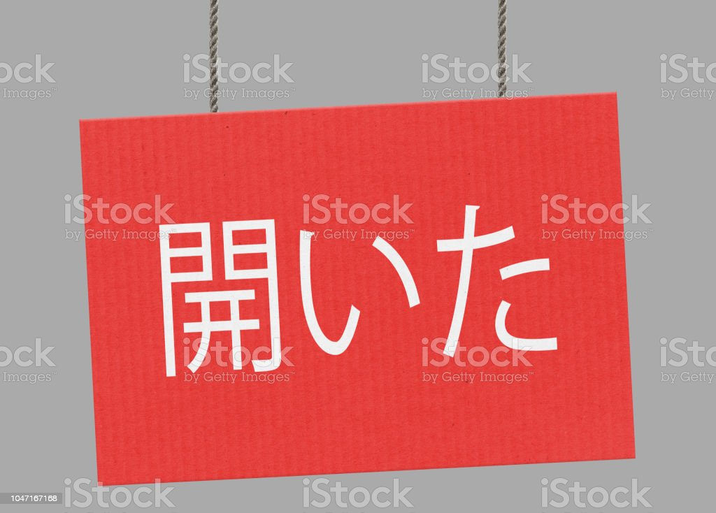 Open japanese sign hanging from ropes. Clipping path included so you can put your own background. stock photo