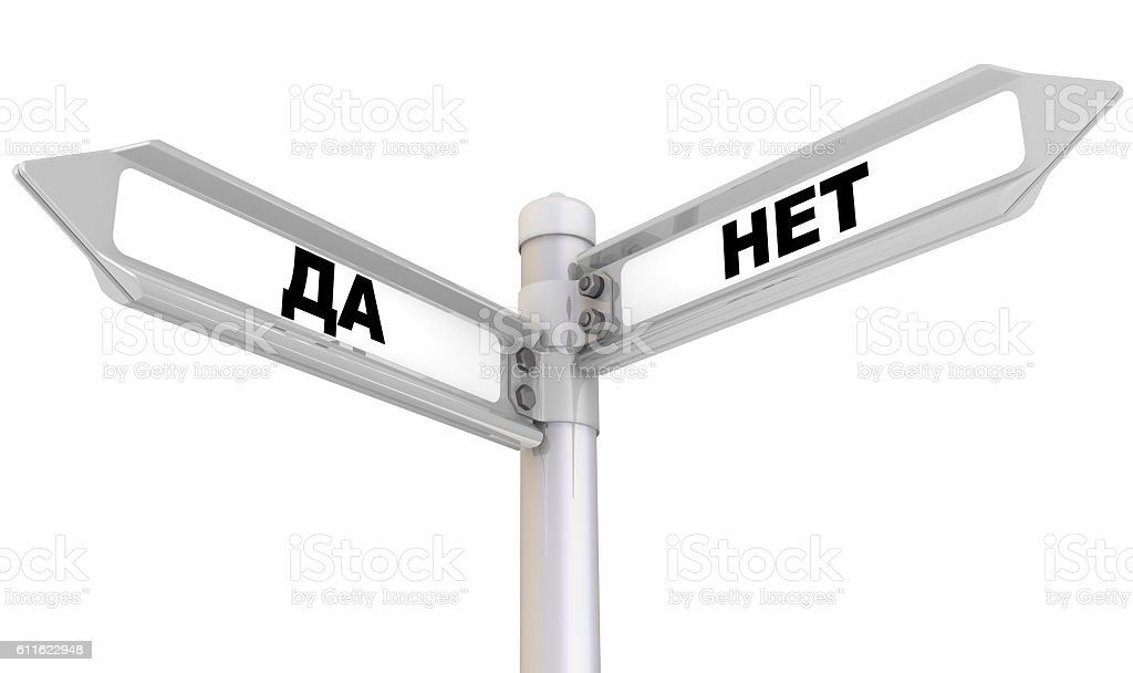 YES or NO. Road sign stock photo