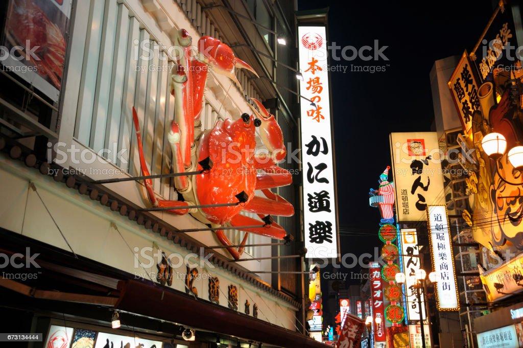 Osaka dotonbori stock photo