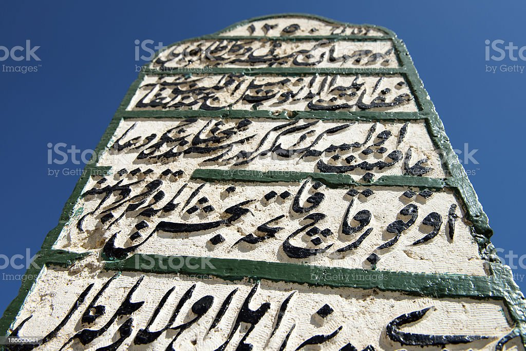 Ottoman Script royalty-free stock photo