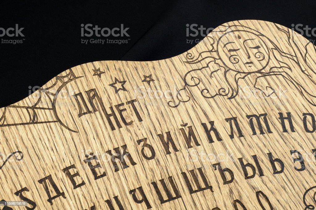 Ouija Board Yellow On A Black Background Stock Photo