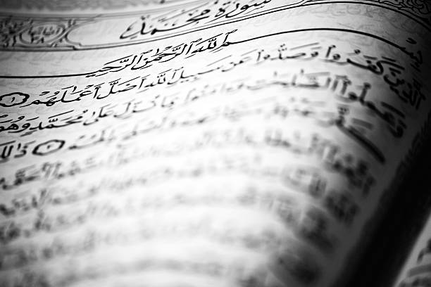 Page of the Holy Quran stock photo