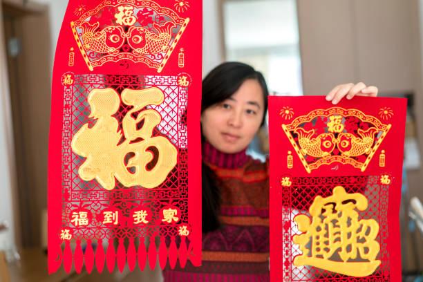 papierschnitt dekorationen für chinesische frühlingsfest - chinesischer kalender stock-fotos und bilder