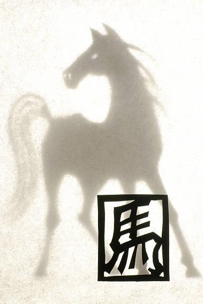 Papercut Zodiac-cheval - Photo