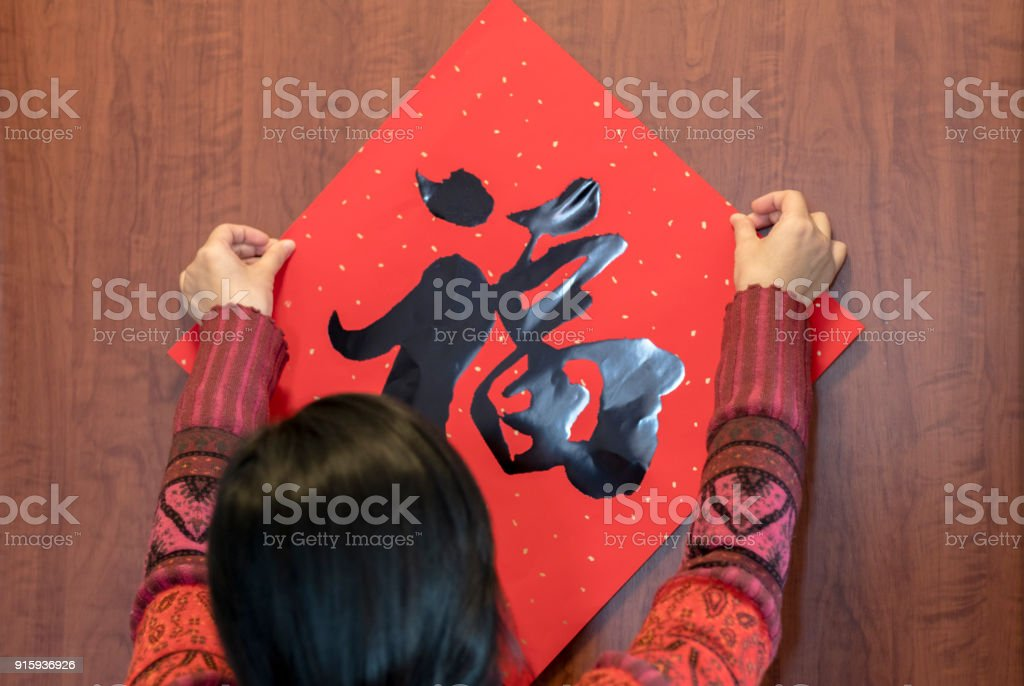 pasting Chinese couplet on door stock photo