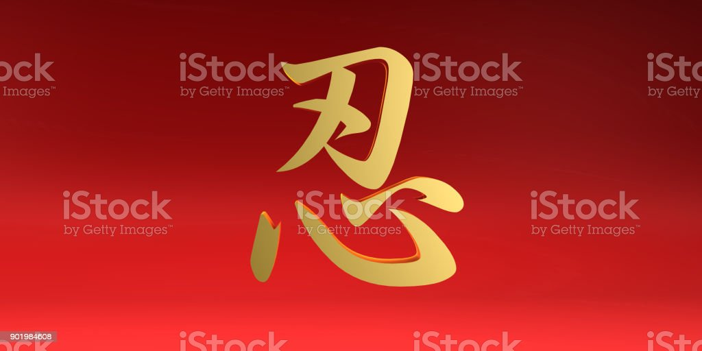 Patience Chinese Calligraphy Symbol Stock Photo More Pictures Of