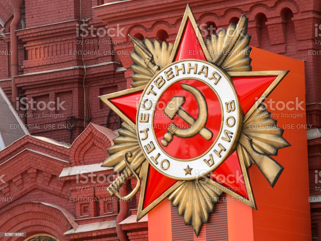 Patriotic war decoration stock photo