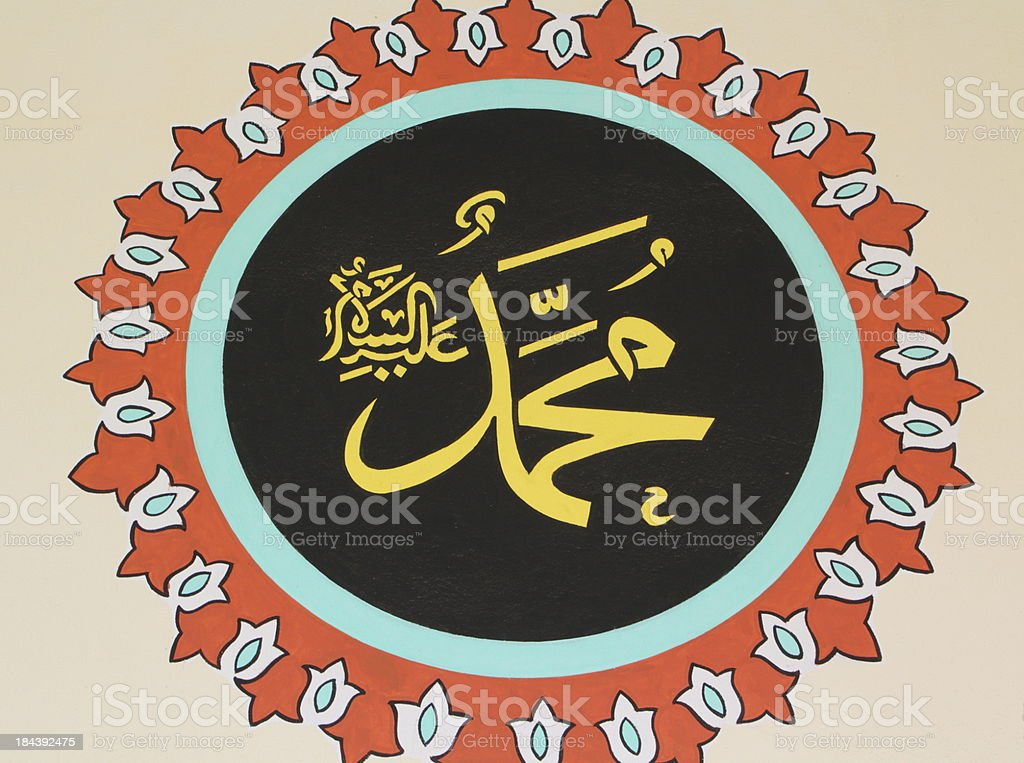 pattern sign on the wall of a mosque royalty-free stock photo