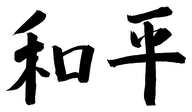 Royalty Free Chinese Script Symbols Of Peace Calligraphy Chinese