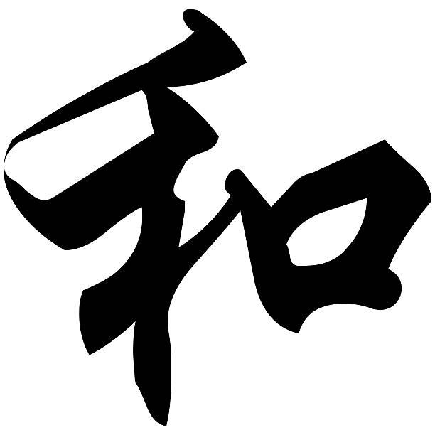 Royalty Free Symbols Of Peace Karate Serene People Tranquil Scene