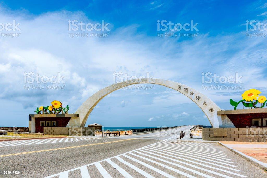 Penghu Great Bridge in Xiyu township, Penghu, Taiwan royalty-free stock photo