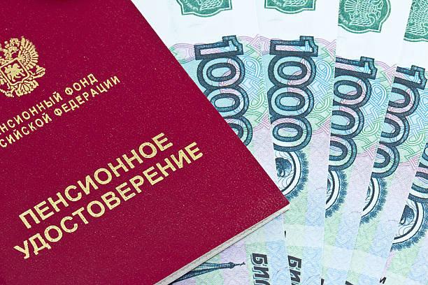연금 적립권을 및 비용 - 러시아 루블 뉴스 사진 이미지