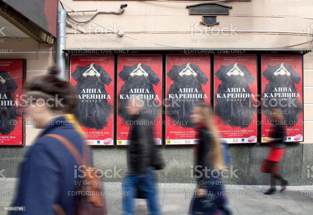Personnes en mouvement flou passe devant Moscou opérette - Photo