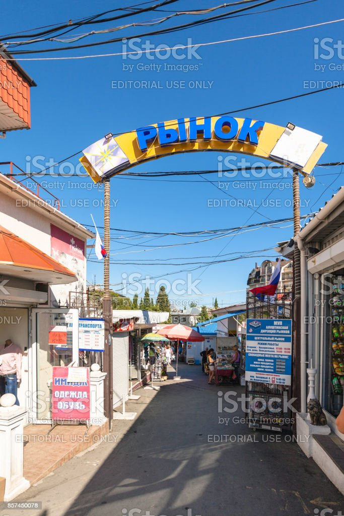 people in central market in Alushta city stock photo