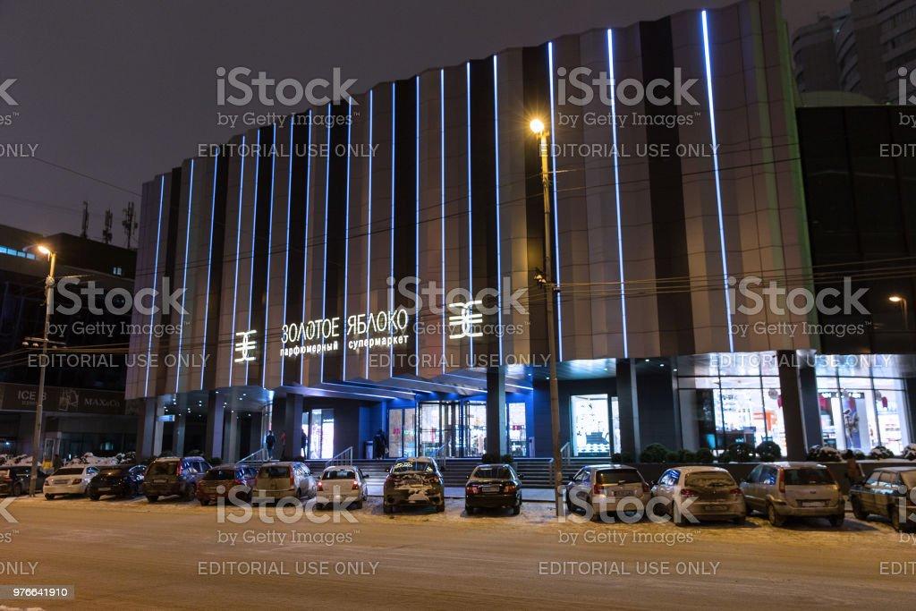 Ekaterinburg, Rússia - 8 de dezembro de 2017: Loja de Perfume