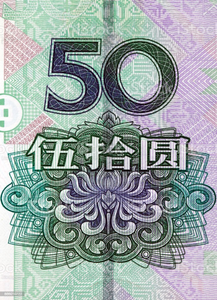 Photos  Chinese Currency-50 Yuan Note stock photo