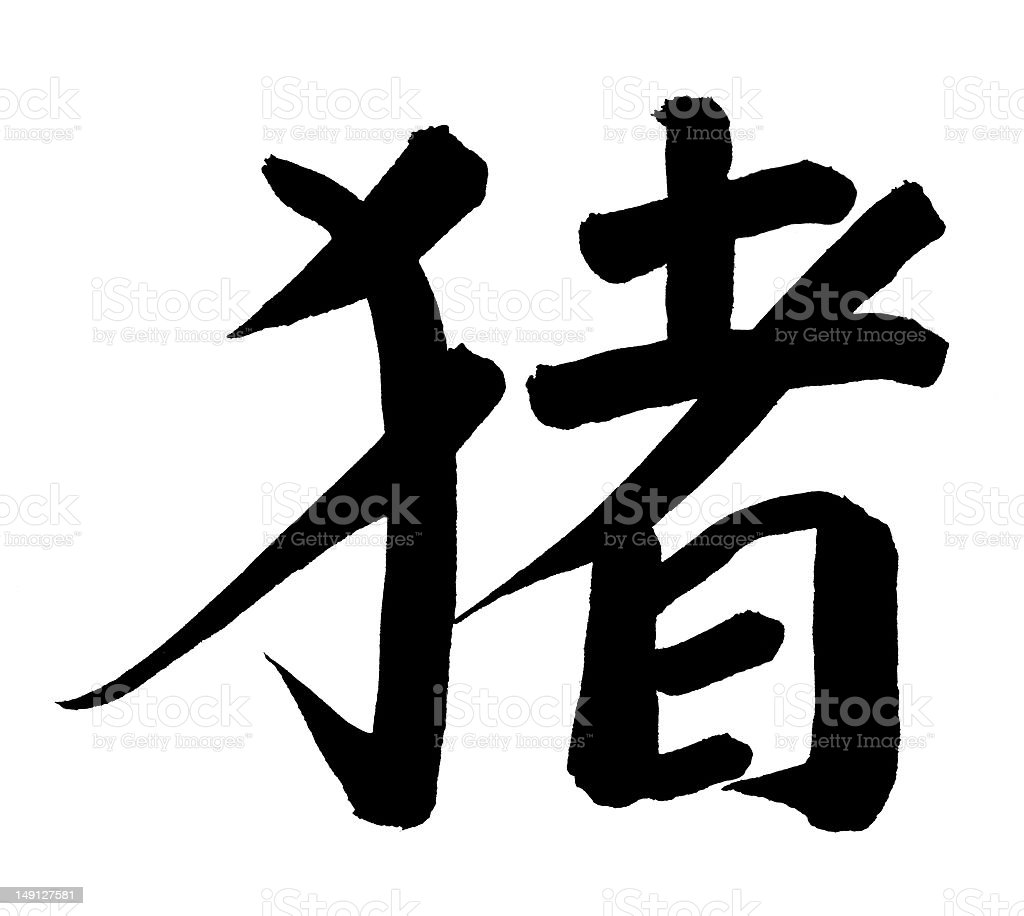 'Pig' in Chinese, Astrology Sign royalty-free stock photo