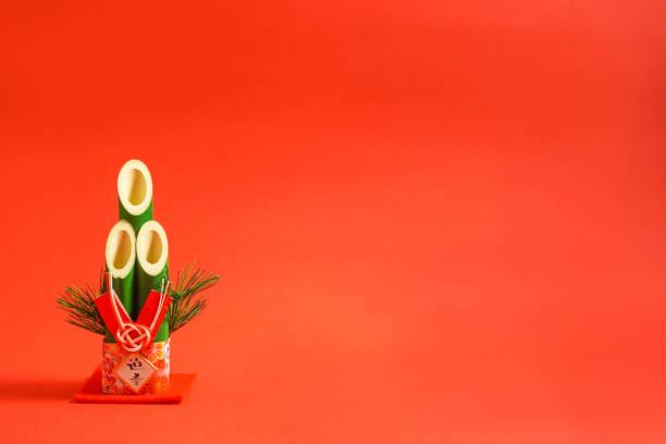 パイン装飾 - 門松 ストックフォトと画像