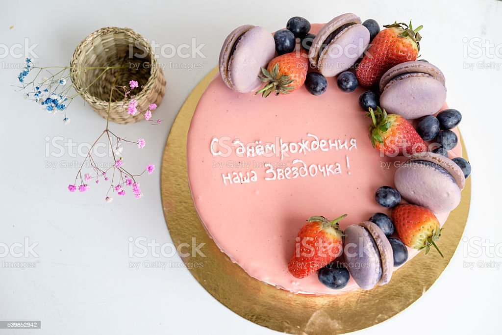 Pink Birthday Cake Decorated By Macaroons And Berry Fruits Stock